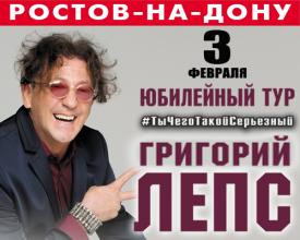 Григорий лепс сколько лет 2018