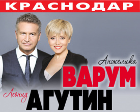 Анжелика Варум, Леонид Агутин